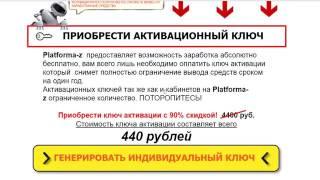 Заработка Платформа Автоматического |  Платформа Автоматического Заработка Platforma