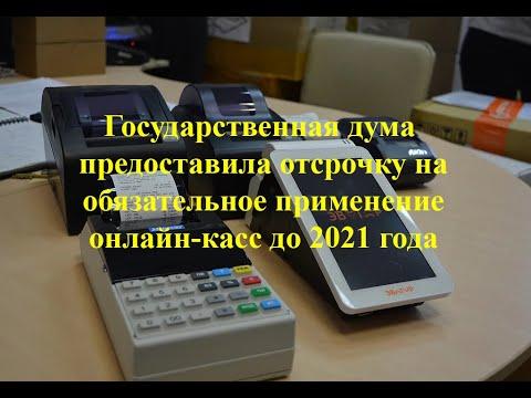 Для предпринимателей отложили применения онлайн-касс до 1 июля 2021 года.