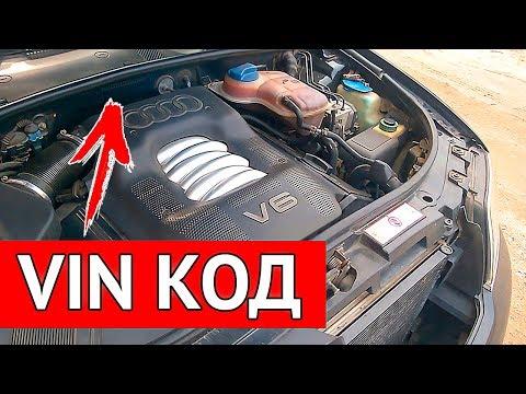 Где находится Вин Код и Номер Двигателя автомобиля Ауди А6 С5