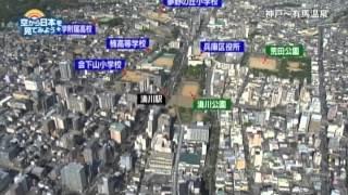 神戸~有馬温泉:神戸電鉄 湊川駅【空から公式】