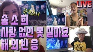 송소희 - 사랑 없인 못 살아요 LIVE 해외반응 (Song So Hee - Can