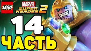 Lego Marvel Super Heroes 2 ПРОХОЖДЕНИЕ ЧАСТЬ 14.