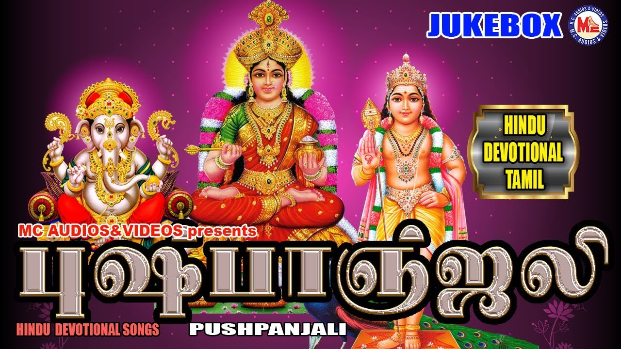 Latest Tamil Hindu Devotional Songs 2018 | Tamil Bhakthi Songs | Hindu Devotional Songs Tamil