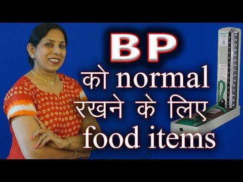 BP को normal रखने के लिए food items | Healthy lifestyle in Hindi / Urdu