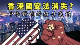 香港國安法緣何從人大常委會六月議程中消失中共會撤回拖延還是特例通過中美對抗態勢的微妙變化江峰漫談20200611第187期