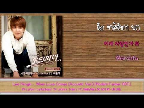 [Karaoke/Thaisub]  Lee Hongki - When Love Comes (Acoustic Ver.) [Modern Farmer OST.]