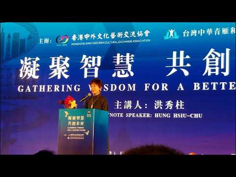 中国国民党前主席洪秀柱香港演讲侧记