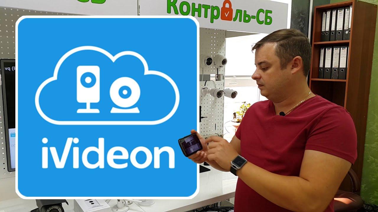 IVideon или Как настроить онлайн видеонеблюдение через интернет?