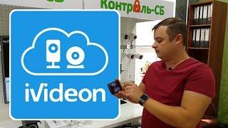 IVideon или Как настроить онлайн видеонеблюдение через интернет?(, 2016-09-28T11:45:38.000Z)