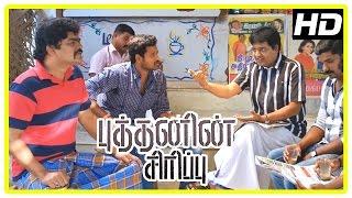 Buddhanin Sirippu movie scenes | Mahesh's loan rejected | Mahesh's father advise him to go to work