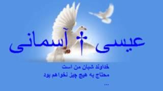Vartan ✞ کار او تبدیل است ✞عیسی آسمانی