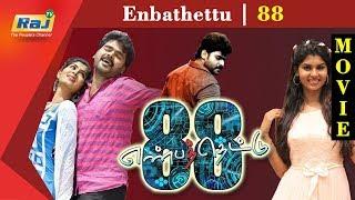 Enbathettu Tamil Full Movie | 88 | Mathan | Upasana Rai | Jaya Prakash | Daniel Balaji | Raj TV