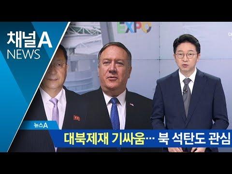 대북 제재 놓고 북미 간 기싸움…'북한산 석탄' 도마
