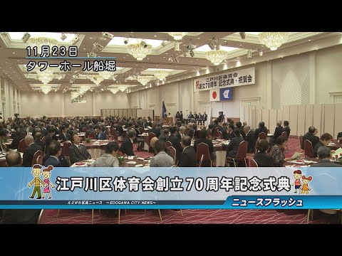 江戸川区体育会創立70周年記念式典