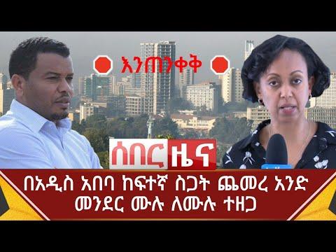 Ethiopia: ሰበር ዜና – በአዲስ አበባ ከፍተኛ ስጋት ጨመረ አንድ መንደር ሙሉ ለሙሉ ተዘጋ | Abel Birhanu | Lia | Takele
