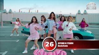 30 лучших песен MUZ-TV | Музыкальный хит-парад