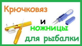 крючковяз и рыболовные ножницы с Aliexpress. Как пользоваться крючковязом