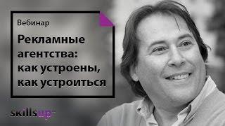 Рекламные агентства - как устроены, как устроиться(Бесплатный вебинар от Дмитрия Ващенко о том, как организована работа в международных рекламных агентствах...., 2015-07-06T19:55:29.000Z)