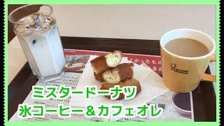 ミスタードーナツさんでカフェタイム。 今回は氷コーヒーとカフェオレを...