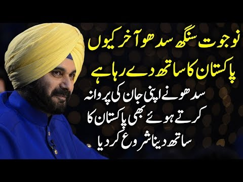 Why Navjot Singh Sidhu Standing by Pakistan and The Future o