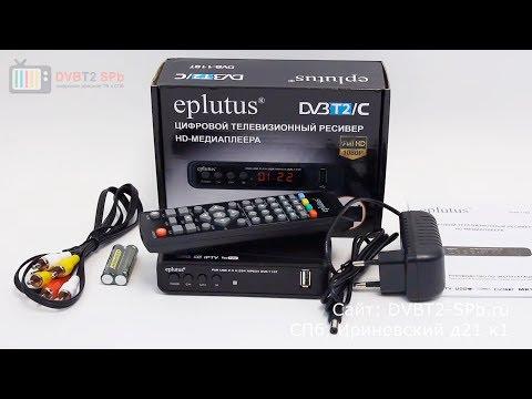 Eplutus 119T - цифровой ресивер DVB-T2/C