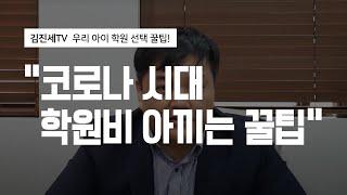 김진세TV - 코로나 …
