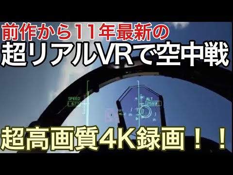 VRでエースコンバット7が超リアル!超高画質録画した!picar3