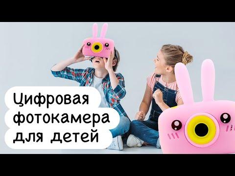 Детский цифровой фотоаппарат. Товар для бизнеса