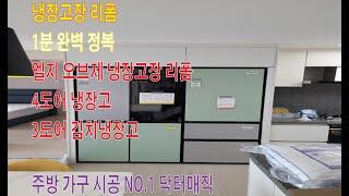 검단 우방 아이유쉘 냉장고장 식기세척기 작업