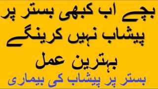Bacho Ka Bistar par Peshab Karne ka Nabi ilaj || Zoya Life Health Care