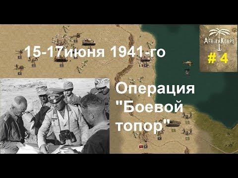 """Africa Corps (DLC для игры Panzer Corps) прохождение #4. Июнь 1941-го, Операция """"Боевой топор"""""""