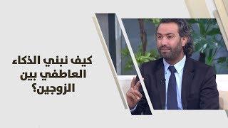 د. خليل الزيود - كيف نبني الذكاء العاطفي بين الزوجين؟