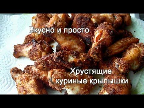 Как вкусно приготовить куриные крылышки на сковороде фото рецепт пошаговый