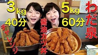 【チャレンジメニュー】わだ泉醤油カツ丼・キング盛り5kg、ギガ盛り3kgにチャレンジ!【大食い】【双子】