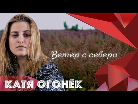 Смотреть клип Катя Огонёк - Ветер С Севера