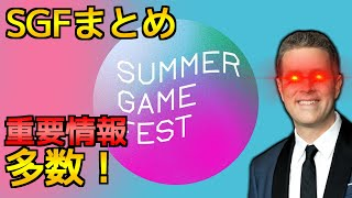 【サマーゲームフェス】見逃せない内容まとめ 最新トレーラーや新ゲーム発表アリ!
