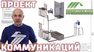 видео Проектирование и монтаж инженерных систем