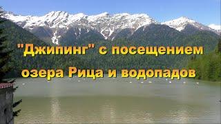 🌴 Абхазия 🌴 Озеро Рица 🌴 Заброшенная дача 🌴 Девичьи слёзы 🌴 Гегский водопад 🌴 Молочный водопад 🌴