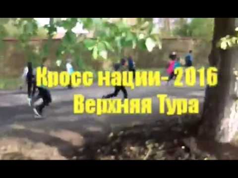 Кросс нации - 2016   г. Верхняя Тура 
