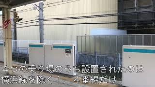 京浜東北線 東神奈川駅に設置されたホームドアを見てきた