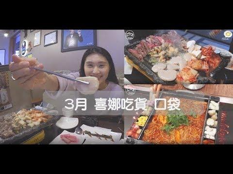旅遊│首爾江南區必吃美食&地雷烤腸店 - YouTube