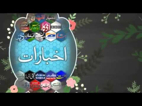Urdu Arabic Online Hot News
