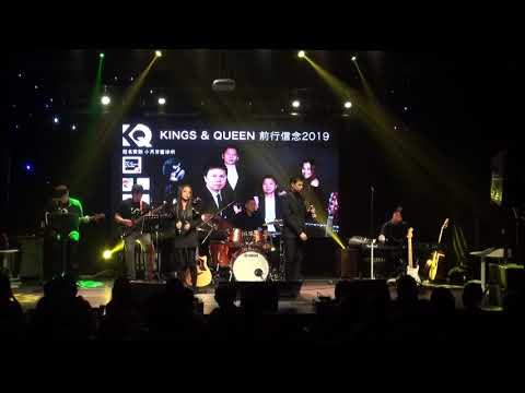 KINGS & QUEEN 2019演唱會    前行信念