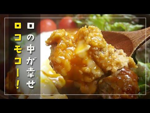 簡単ロコモコ丼の作り方 ハワイ気分で肉の旨味を味わう【簡単レシピ サクック】