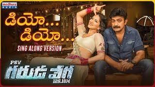 Deo Deo Sing Along Version | PSV Garuda Vega Movie | Rajasekhar | Pooja Kumar | Madhura Audio