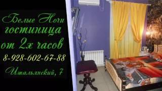 Почасовые гостиницы -  в Таганроге: Заказать Отель. Таганрог - с почасовой оплатой(