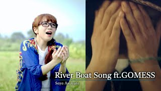 朝倉さや - River Boat Song ft. GOMESS