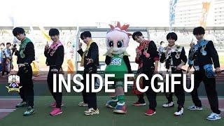 【FC岐阜】INSIDE FCGIFU ~FC岐阜vsアスルクラロ沼津2020年9月27日~