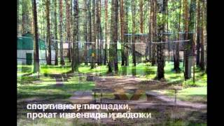 видео базы отдыха на озере сугояк