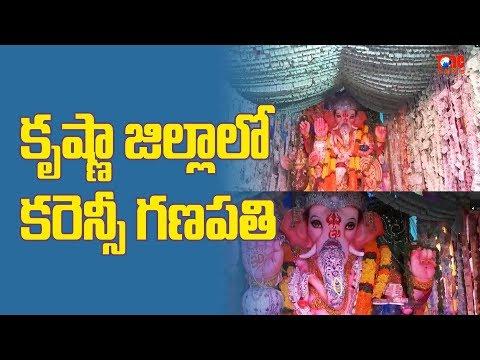 కృష్ణాజిల్లాలో కరెన్సీ గణపతి | Currency Ganapathi In Krishna District | AP News | News One